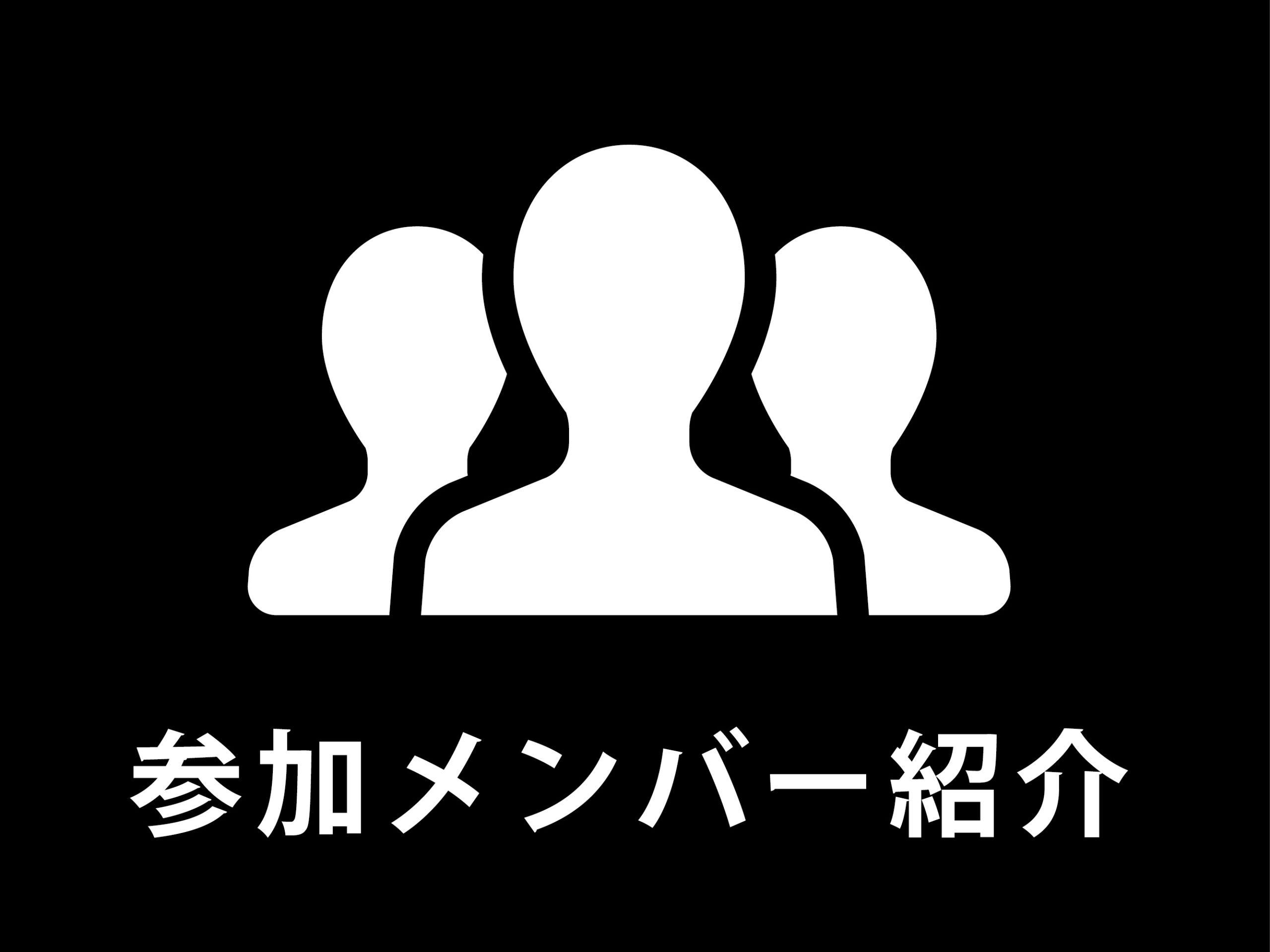 /// 参加メンバー紹介 ///