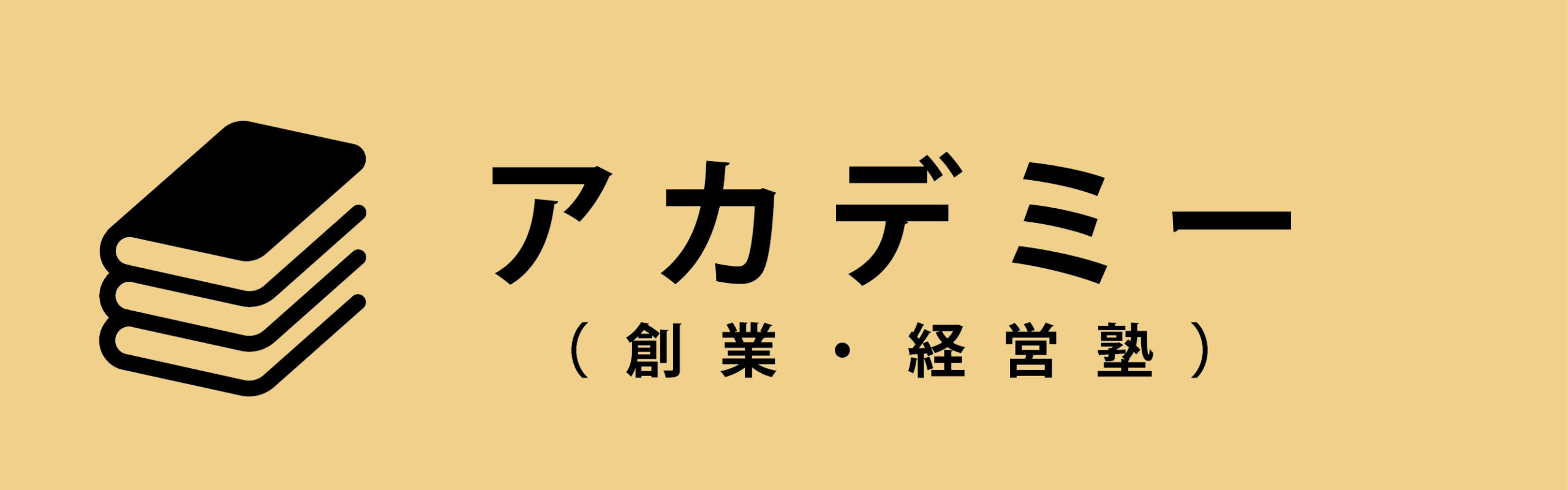 スタートアップアカデミー(創業塾・経営塾)